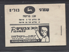 ISRAEL BALE B4 MNH INTACT BOOKLET