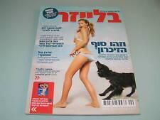 CARMEN ELECTRA Cover Rare Israeli Hebrew Magazine