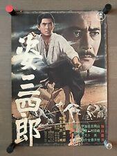 Unique! RARE! Vintage POSTER Toshiro Mifune 1965, Sugata Sanshiro TOHO, Samurai