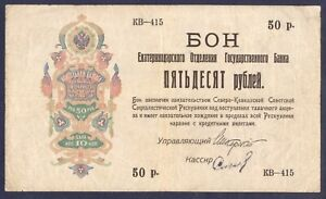 NORTH-CAUCASIAN SSR. 50 rubles 1918.