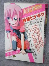 HAYATE COMBAT BUTLER no Gotoku Girls Collection 2 HINAGIKU Manga Comic Book SG*