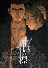 Final Fantasy 15 Xv Doujinshi Comic Gladiolus / Gladio x Ignis Legend's Mark