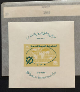 H2/80 Syria Stamp 1959 #30 MNHOG Great Souvenir Sheet Coll
