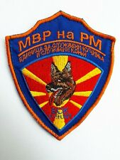 Macedonian Police Special Unit K-9 Patch Macedonia