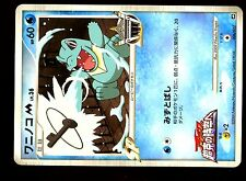 POKEMON PROMO 12th ANN. ( MOVIE ) N° 006/022 Totodyle