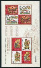China Prc Scott # 3720b Zhangzhou New Year Silk Woodprint S/S Mnh