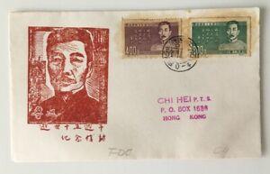 PRC 1951 C11 15th Anniv of Death of Lu Xun FDC.