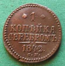 Russland 1 Kopeke 1842 CM Suzun selten nswleipzig