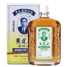100% 黃道益活絡油 Wong To Yick WOOD LOCK Medicated Balm Oil Aches Pain Relief 50ml New