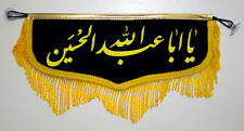 Islamic Shia Imam Hussain Sign Sucktion Cup Mounting Hanger - FREE Shipping