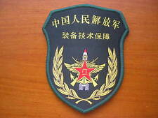 07's series China Pla Army Equipment and technology Safeguard Troops Patch