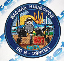 "MILITARY PATCH UKRAINE AIR FORCE TACTICAL AVIATION BRIGADE 831 ""VASIL NIKIFOROV"""