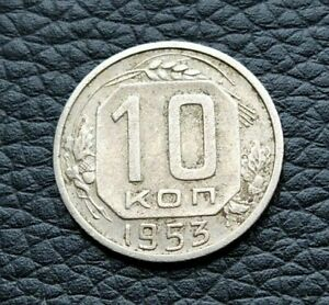 Russia USSR 10 kopecks 1953