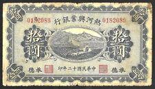 China 1923 Hsing Yeh Bank of Jerol 10 Yuan Chengtehfu S-2185a