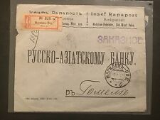 Cover/ Stamps 1912 Russia Registered Commercial-Mogilev-Podols k. to Gomel #01209