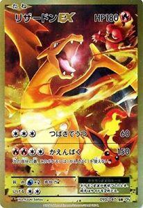 Pokemon TCG Japanese CP6 Singles Holos Rares Uncommon Commons Charizard Venusaur