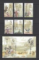 China Hong Kong 2018 金庸 小說人物 郵票 Characters in Jin Yong's Novels stamps set