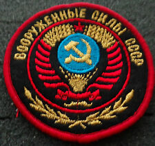 Soviet CCCP /USSR/ Army Forces embroidered patch  #35