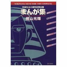 Giant Robo art Book 12 Yokoyama Mitsuteru