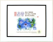 "Korean Art Bible Words, double-matted #002 ""Be Joyful Always"""