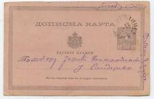 Serbien GA Postkarte 1883
