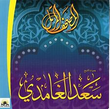 COMPLETE QURAN TARTEET RECITATION BY Shaikh SAAD AL GHAMDI (22 AUDIO CD)