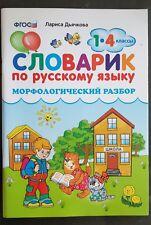 RUSSIAN LANGUAGE Grammar Словарик по русскому языку 1-4 классы