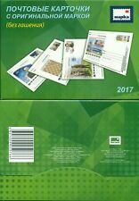RUSSIA 2017 FULL YEAR Set of PC with commemorative stamps, Free Shipping