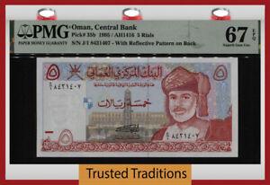 TT PK 35b 1995 OMAN CENTRAL BANK 5 RIALS PMG 67 EPQ SUPERB GEM UNCIRCULATED!