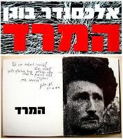 HOLOCAUST Ghetto WILNA Jewish SIGNED ART BOOK Judaica REVOLT Israel LITHUANIA
