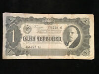 Russia 1937 1 Rouble paper banknote V.I. Lenin