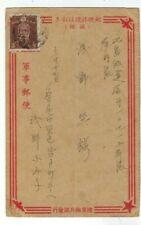 1940s Japan WWII Gunji Yubin Military Overseas Reply Philippines Airmail Return