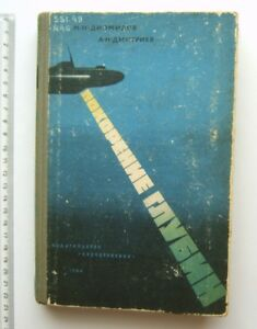 1964 Rare Vintage Russian Book USSR Soviet Underwater Deep Sea Submarine Diver