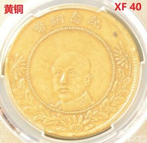 1919 China Yunnan 50 Cent Brass Coin T'ang Chi-yao PCGS Y-478 XF 40