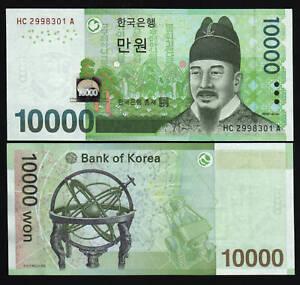 KOREA SOUTH 10000 10,000 WON P-56 2007 ASTROLABE SEJONG UNC KOREAN MONEY NOTE