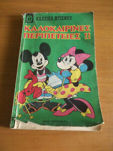 DISNEY CLASSICS GREEK EDITION 1973 #17 TERZOPOULOS RARE!!!