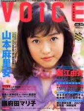 Voice Animage #34 Japanese Anime Voice Actor Magazine
