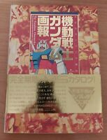 The Gundam Chronicles - History Of Mobile Suit Gundam Animations 1979 1999 Anime