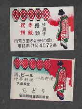 Ancienne   étiquette Allumettes Japon  WWW31   Lampion