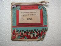 AALAH RAM BAHADUR  rare EP RECORD 45 vinyl INDIA  VG+
