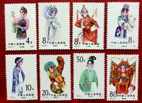 1983 China T87 SC#1864-1871 Female Roles in Beijing Opera Complet Set