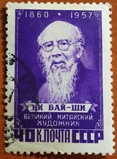 Russia USSR 1957. Chinese artist  Qi Bai Shi stamp. Used.
