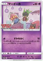 Pokemon Card Japanese - Inkay 261/SM-P PROMO MINT