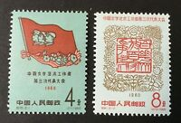 China 1960 The 3rd National Literary and Art Workers' Congress, Beijing. MNH