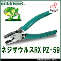 NEW ENGINEER PZ-59 SCREW REMOVAL PLIERS Neji-Saurus RX from Japan