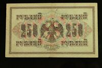 250 Rubles BANKNOTE RUSSIA 1917 PICK-36 SWASTIKA UNDERPRINT N233