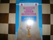 "Russian chess book ""Chess School of Sergey Belavenets  "" SC"