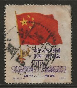 CHINA PRC 1950 C6-1 $100 Anniv of Peoples Republic *ORIGINAL PRINTING* used