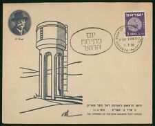 MayfairStamps Israel 1951 Opening of the Kfar Masaryk Post Office Event Cover ww