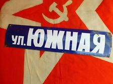 VTG antique USSR porcelain enamel street sign plaque Южная- southern 1960s